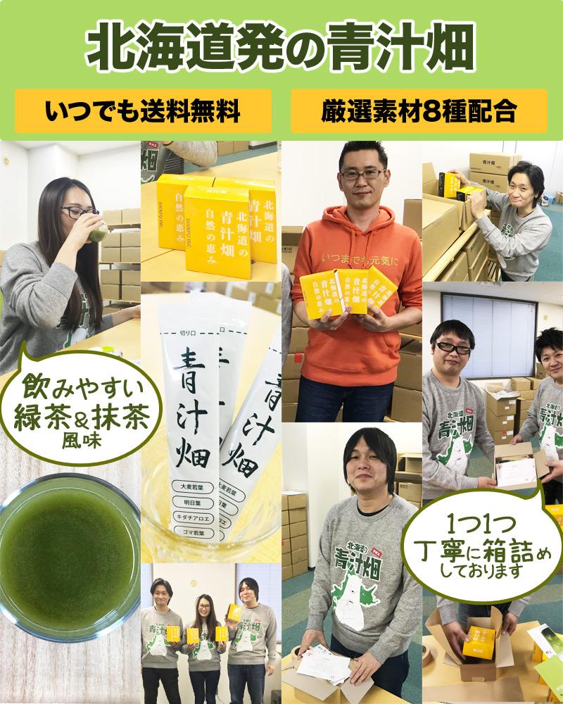 北海道の飲みやすい青汁