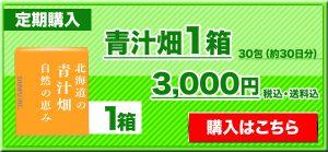 青汁畑1箱定期