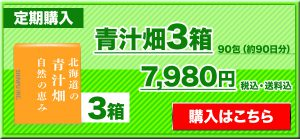 青汁畑3箱定期