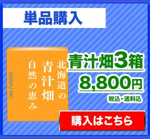 青汁畑3箱単品