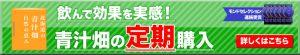 青汁畑定期購入