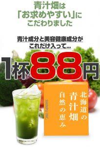 青汁畑_1杯88円