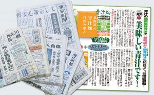 青汁畑は新聞に紹介されました