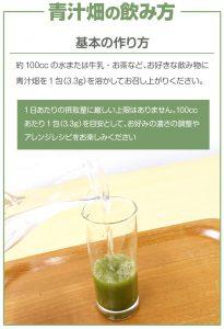 青汁畑の飲み方
