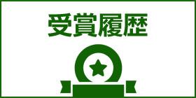 青汁畑 受賞履歴