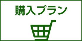 青汁畑 購入プラン