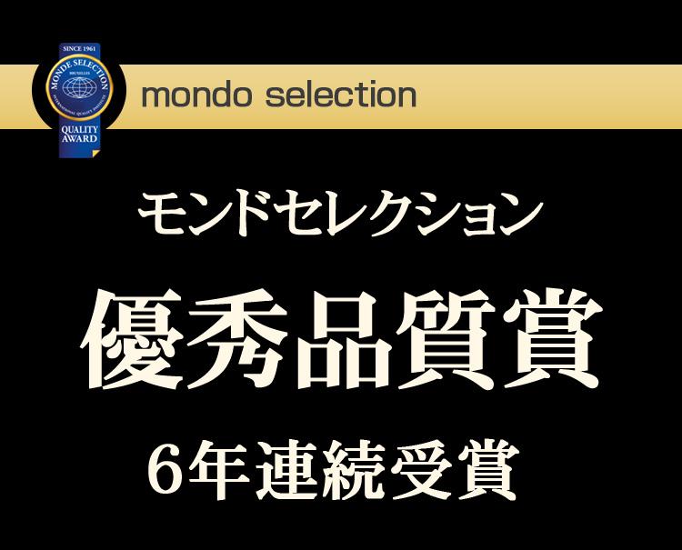 青汁畑 モンドセレクション 優秀品質連続受賞